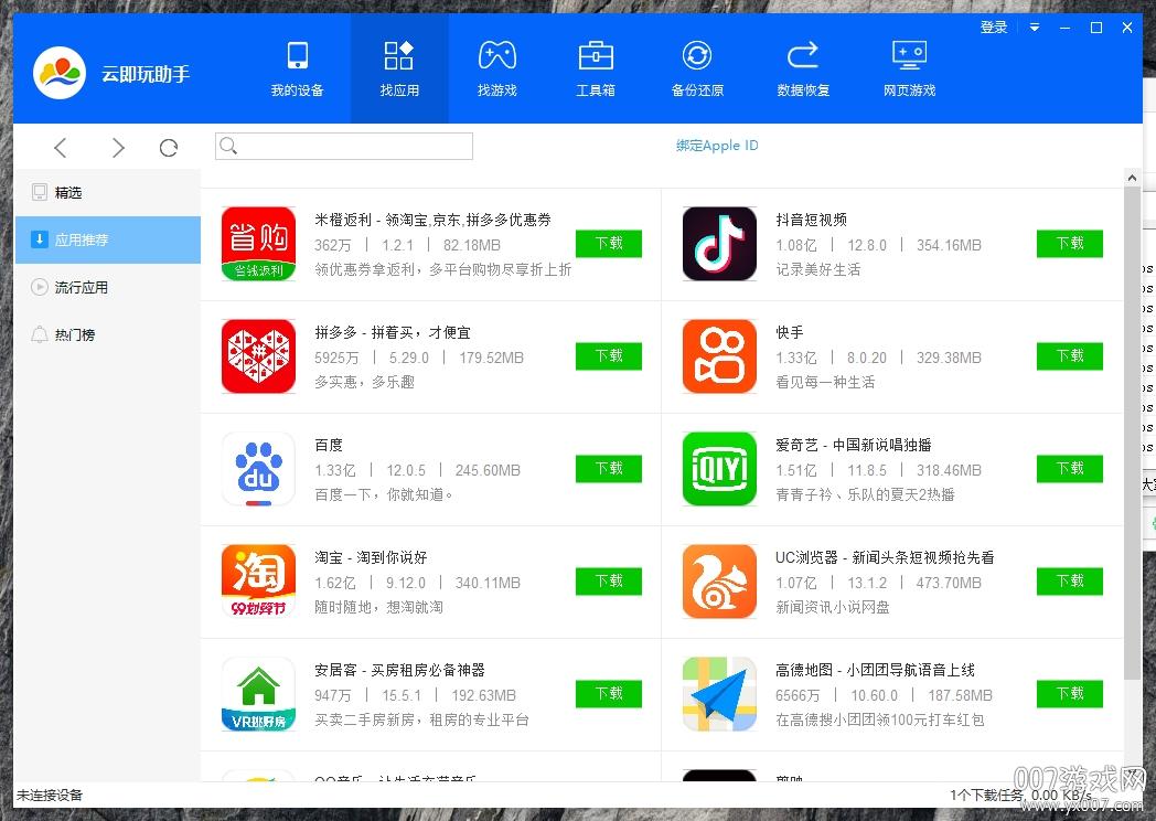 云即玩苹果助手电脑版v1.0.0.0免费版
