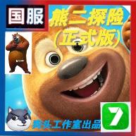熊二探险身份礼包兑换码正式版v2.6.5 最新版