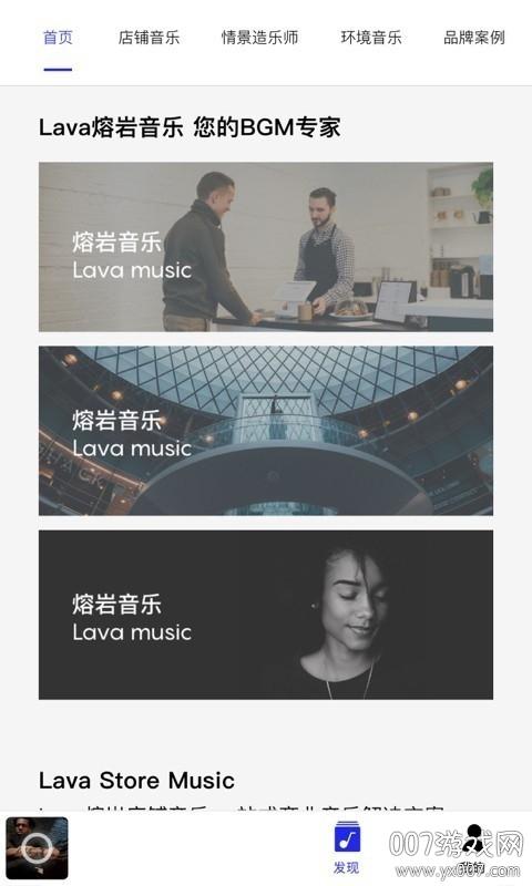 Lava店铺音乐最新版v2.5.2 免费版