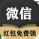 免费领300微信红包小游戏v1.0.1 免v1.0.1 免费版