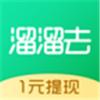 溜溜去app运动赚钱福利版v1.0.00 免费版