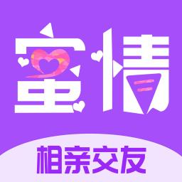 蜜情线下约见相亲交友最新版v1.3.0 免费版