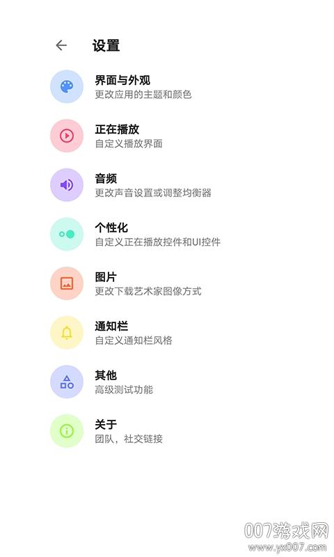 炫电音乐播放器无广告版v6.0.0 稳定版