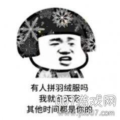 抖音上海名媛花式拼单表情包高清免费保存版v1.0.0 完整版