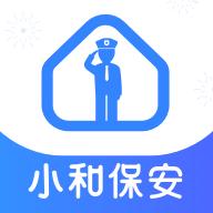 小和保安最新版v1.2.4 免费版