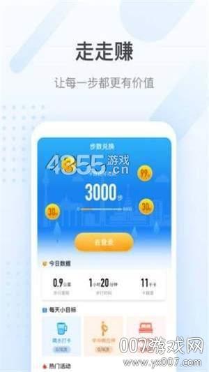 走路赚钱旺app运动赚钱版v2.0.1 手机版