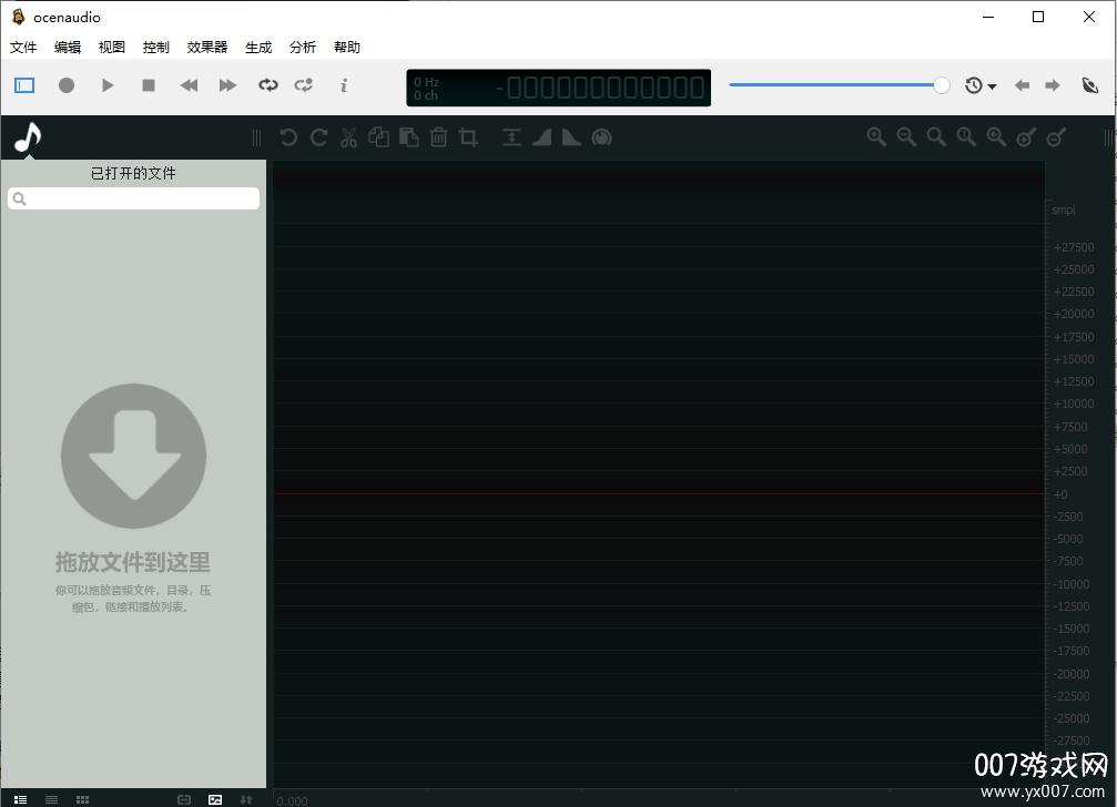 ocenaudio音频编辑工具免费版