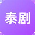 粉色泰剧迷安卓免费版v1.4.0.0 免注册版