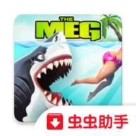 饥饿鲨世界哥斯拉终极破解版v3.0.2 免费版
