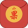 小果红包app在线领取版v1.0.0 手机版