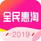全民惠淘省钱神器版v1.1.4 最新版