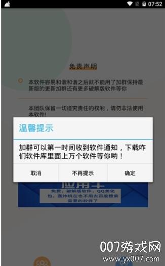 qq头像替换器手机破解版v1.0最新版