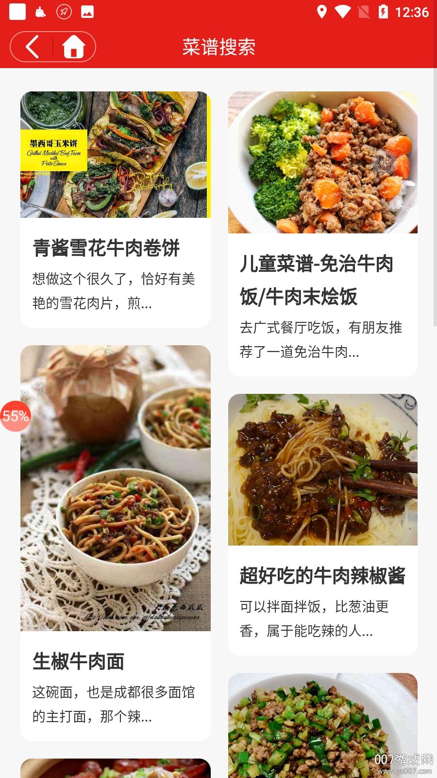 爱美食菜谱大全APP最新版v1.0.1 免费版