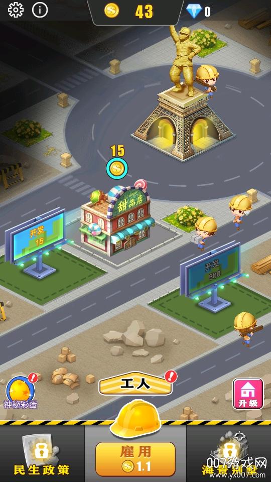 暴富商业街大富翁模拟经营最新版
