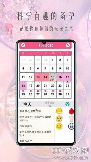 孕妈日记孕期记录免费版v1.0 最新版