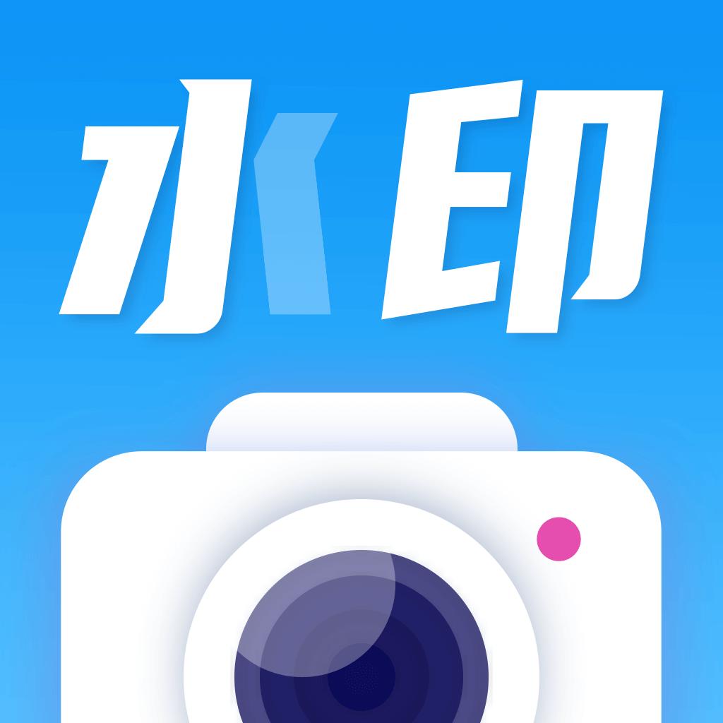 水印拍照美化生活打卡免费版v1.0 最新版