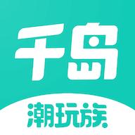 千岛泛兴趣交流潮玩交易最新版v0.21.0 最新版