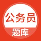 上学吧公务员考试题库完整版v2.3.0 最新版