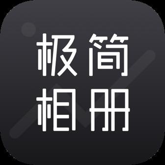 极简相册智能相册整理免费版v1.0.1 最新版