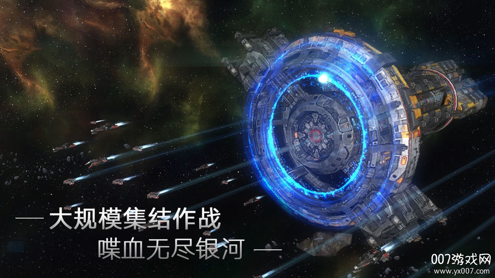 无尽银河战舰攻略礼包正式版v1.0.0 最新版