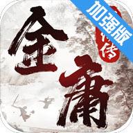 金庸群侠传2无限技能无敌版v1.0.0 安卓重制版