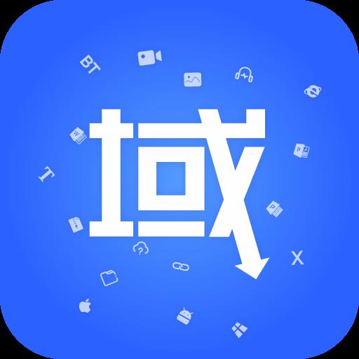 域下�d器���T破解版v1.2.7 最新版