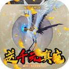 神魔传送千元真充版v1.0 礼包码版