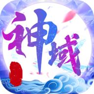 诛仙神域手游变态版v1.0.1 免费版