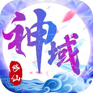 诛仙神域无限经验版v1.0.0 免费版
