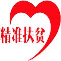 扎旗精准扶贫app安卓版v1.2.3 最新版