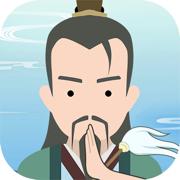 修仙式人生全无限破解版v1.1 最新版