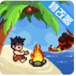无人岛生存故事修改版v1.52内购汉化版