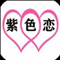 紫色恋征婚相亲成功率高版v1.2.6 免费版