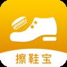 擦鞋宝靠谱版v2.3.0 安卓版