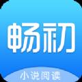 畅初小说赚钱红包版v1.1.1 免费版