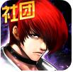 拳皇97ol大神账号密码免费领取版下载V1.8.0最新版