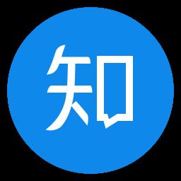 知乎2021无广告版v6.59.1 最新版