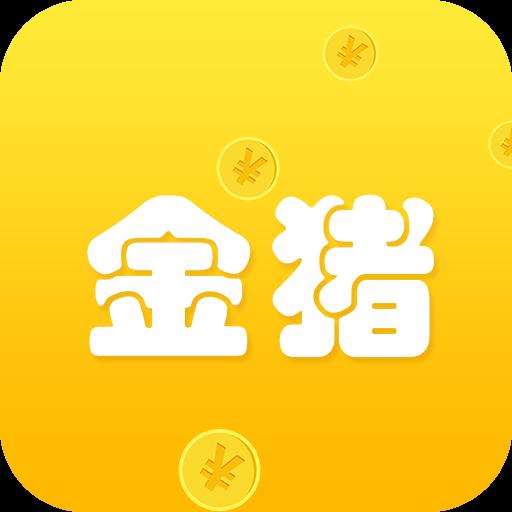 金猪港app安卓版v1.0 免费版