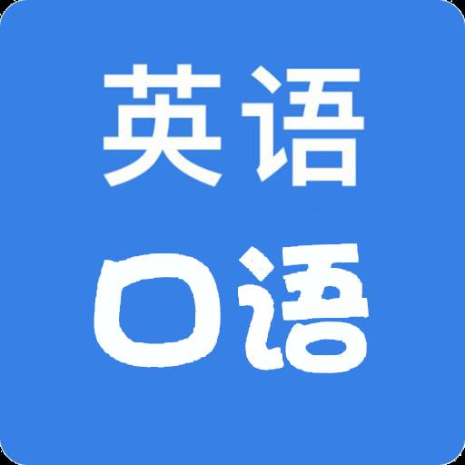 宝宝学英语噢口语练习免费版v1.0.0 最新版