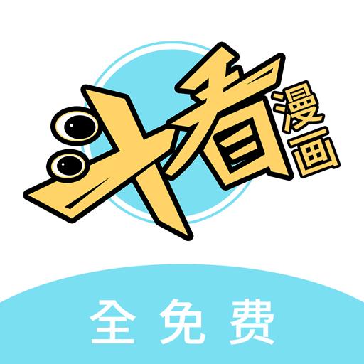斗看漫画下载阅读2020版v1.0.0 免费版
