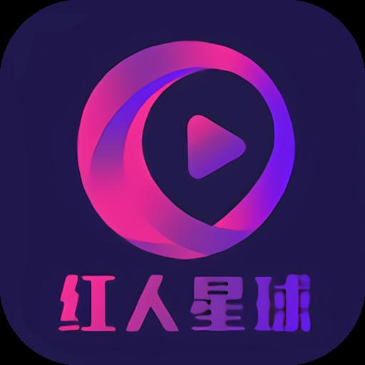 红人星球app最新版v1.5 免费版
