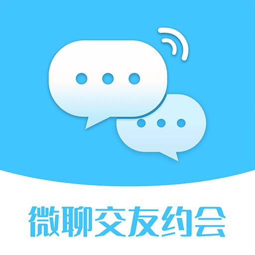 微聊交友约会免费版v1.0.1 最新版
