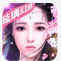 幻世琉璃莲内购破解版v1.0.4 独家版
