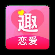 趣恋爱同城交友在线版v1.4.1.1 最新版