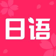 日语学习书五十音图免费版v1.5 安卓版