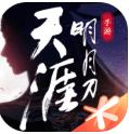 天涯明月刀手游曲谱自动生成器最新版v1.0免费版