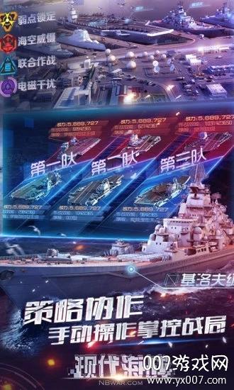 现代海战闪击战福利礼包版v1.0.7  稳定版