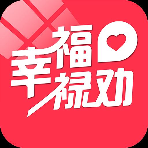 幸福禄劝社区版v4.5.1 安卓版