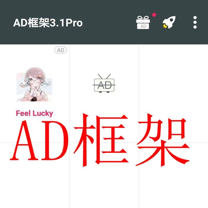 王者和平通用AD框架透视稳定版v1.0 安卓版