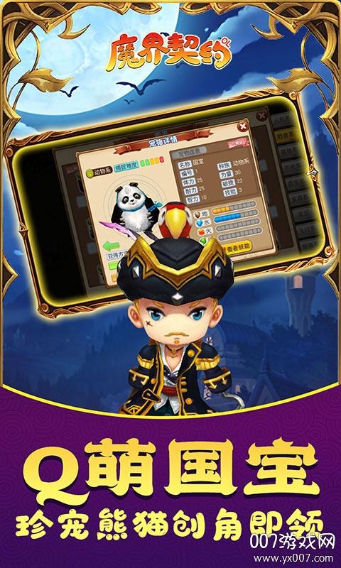 魔界契约OL送千元充值卡版v1.0 礼包版